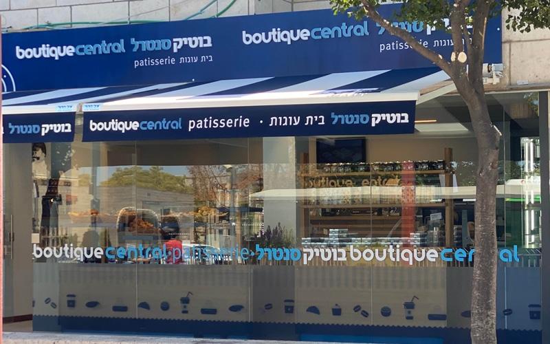 בוטיק סנטרל סניף דרך חברון ירושלים
